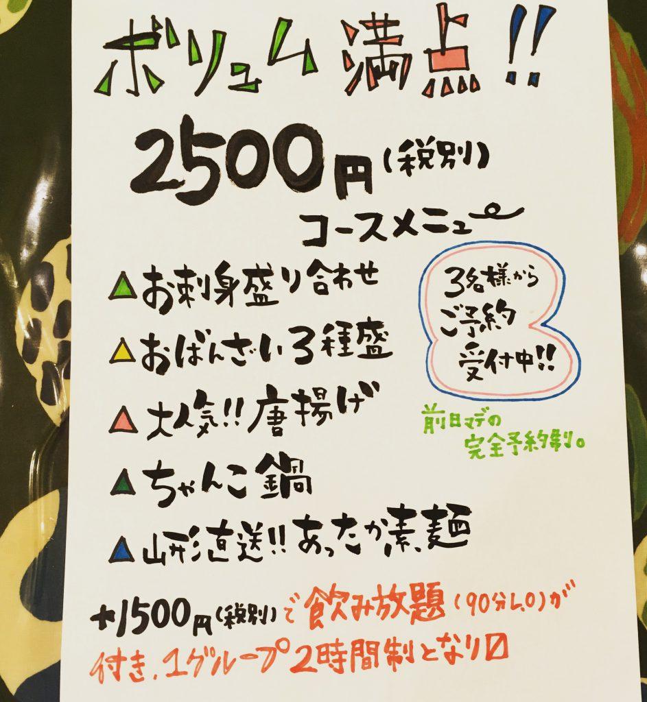 2500円コースメニュー継続しまーす(^。^)